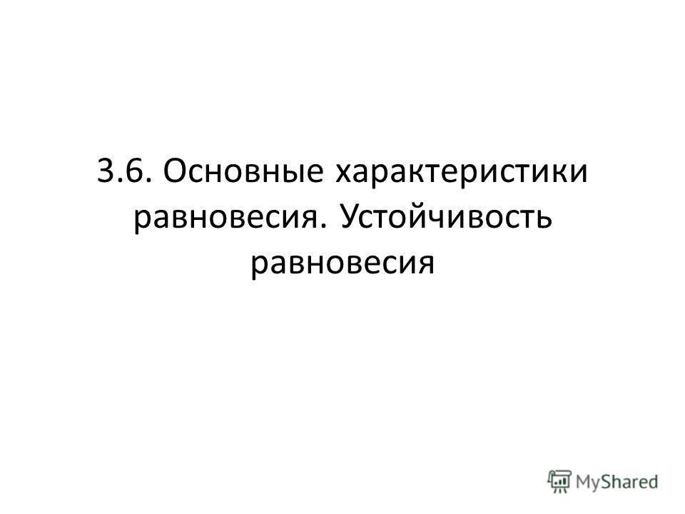 3.6. Основные характеристики равновесия. Устойчивость равновесия