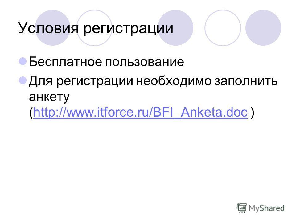 Условия регистрации Бесплатное пользование Для регистрации необходимо заполнить анкету (http://www.itforce.ru/BFI_Anketa.doc )http://www.itforce.ru/BFI_Anketa.doc