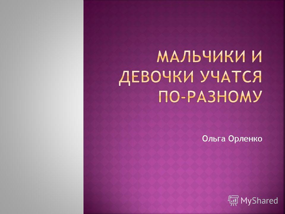 Ольга Орленко