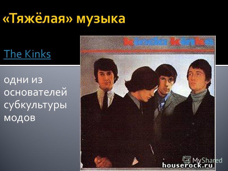 The Kinks одни из основателей субкультуры модов