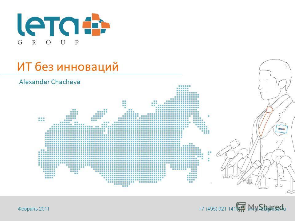 ИТ без инноваций Alexander Chachava +7 (495) 921 1410 / www.letagroup.ruФевраль 2011