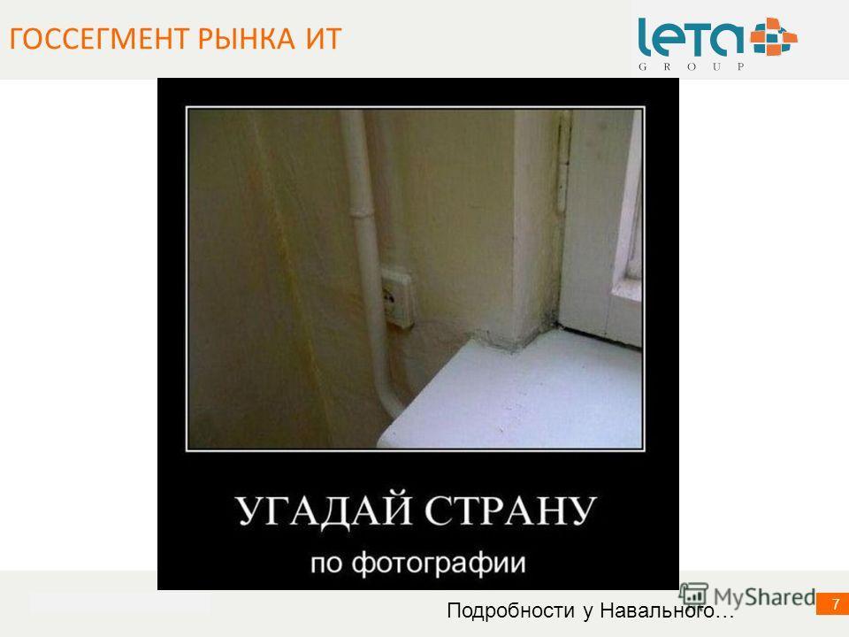ИНФОРМАЦИЯ О КОМПАНИИ 7 ГОССЕГМЕНТ РЫНКА ИТ Подробности у Навального…