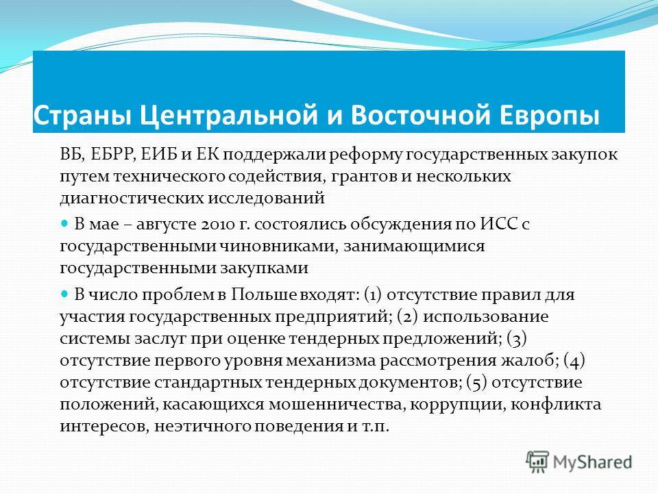 ВБ, ЕБРР, ЕИБ и ЕК поддержали реформу государственных закупок путем технического содействия, грантов и нескольких диагностических исследований В мае – августе 2010 г. состоялись обсуждения по ИСС с государственными чиновниками, занимающимися государс