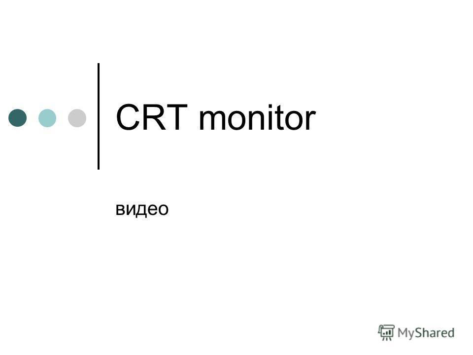 CRT monitor видео