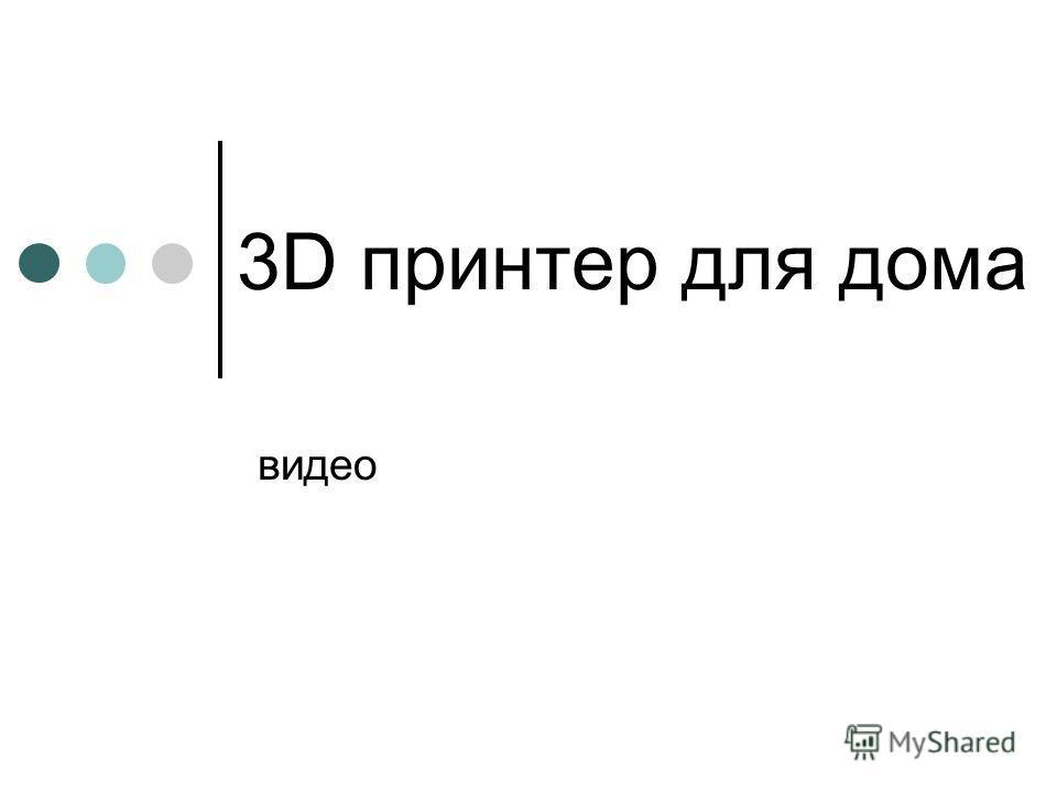 3D принтер для дома видео