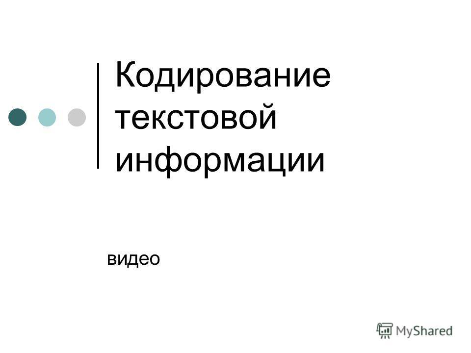Кодирование текстовой информации видео