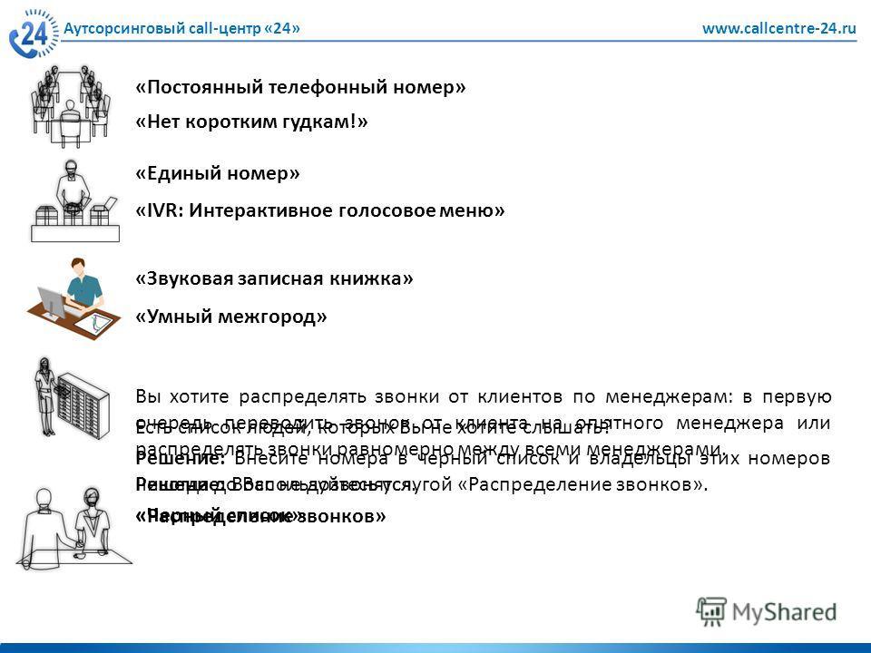 Вы хотите распределять звонки от клиентов по менеджерам: в первую очередь переводить звонок от клиента на опытного менеджера или распределять звонки равномерно между всеми менеджерами. Аутсорсинговый call-центр «24»www.callcentre-24.ru «Нет коротким