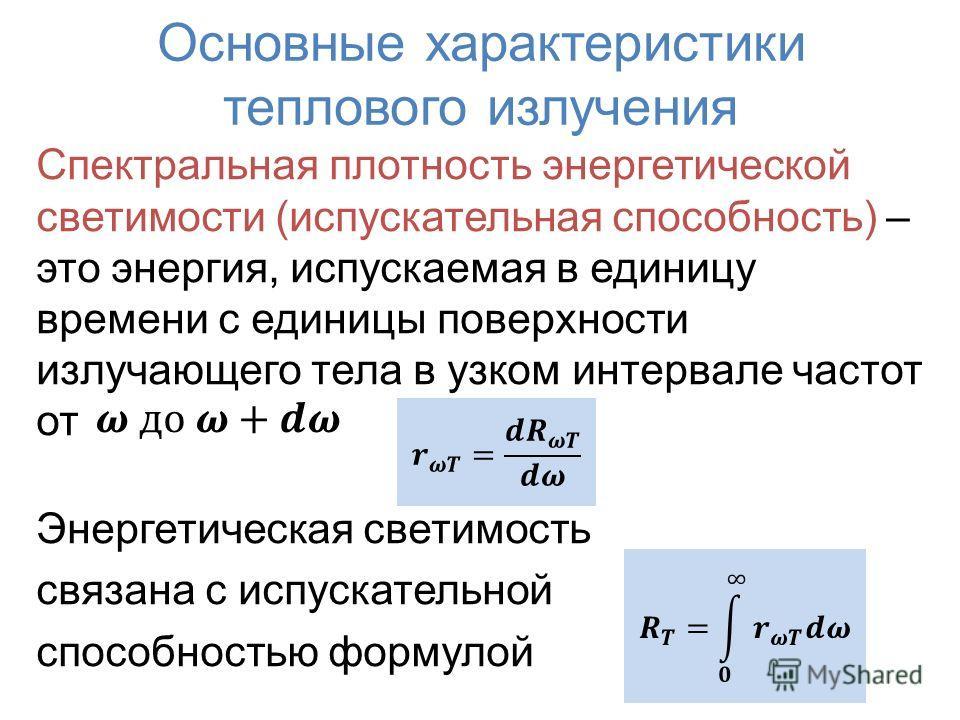 Основные характеристики теплового излучения Спектральная плотность энергетической светимости (испускательная способность) – это энергия, испускаемая в единицу времени с единицы поверхности излучающего тела в узком интервале частот от Энергетическая с