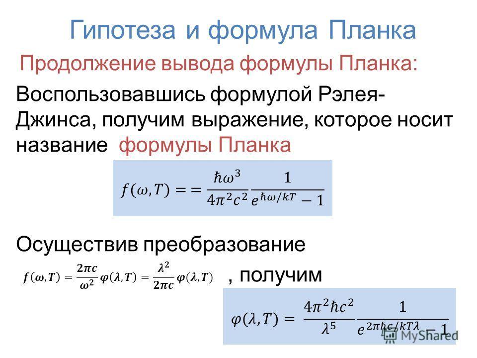 Гипотеза и формула Планка Продолжение вывода формулы Планка: Воспользовавшись формулой Рэлея- Джинса, получим выражение, которое носит название формулы Планка Осуществив преобразование, получим