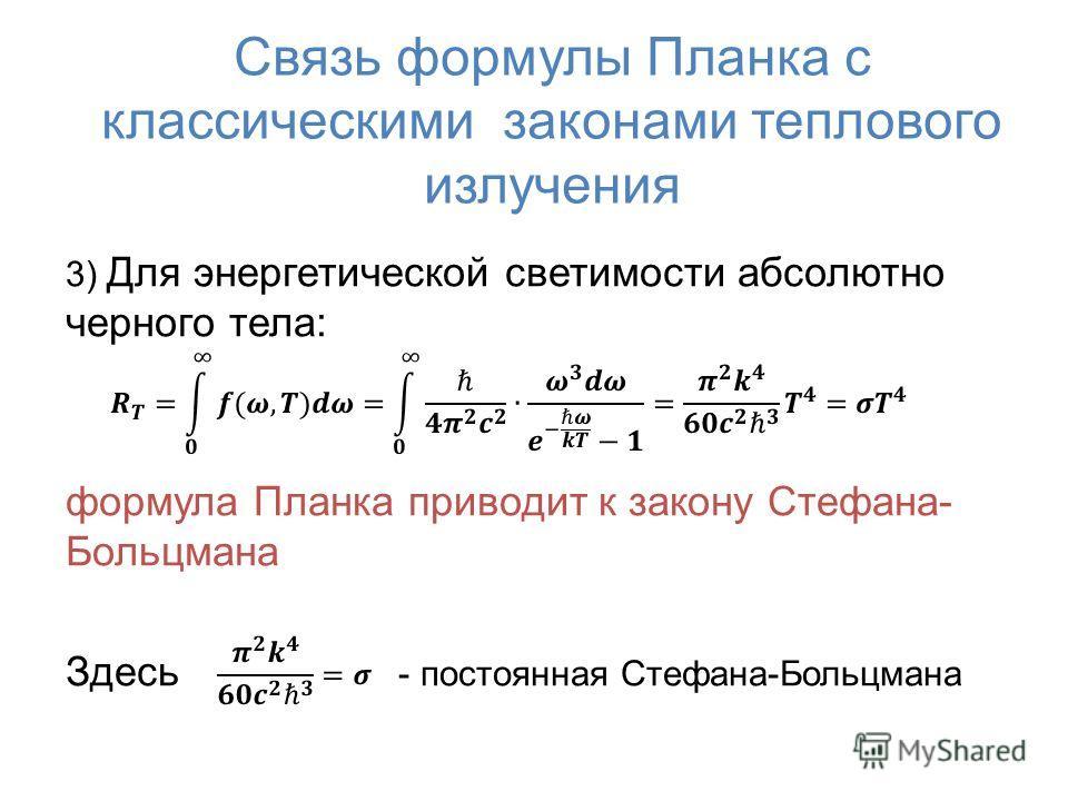 Связь формулы Планка с классическими законами теплового излучения 3) Для энергетической светимости абсолютно черного тела: формула Планка приводит к закону Стефана- Больцмана Здесь - постоянная Стефана-Больцмана
