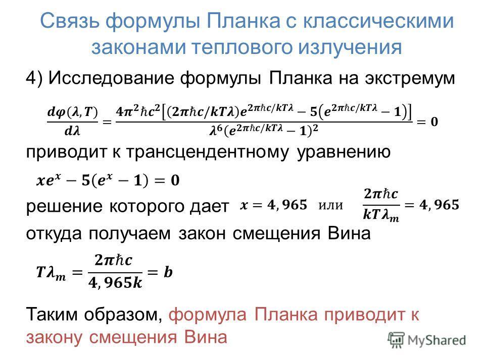 Связь формулы Планка с классическими законами теплового излучения 4) Исследование формулы Планка на экстремум приводит к трансцендентному уравнению решение которого дает откуда получаем закон смещения Вина Таким образом, формула Планка приводит к зак