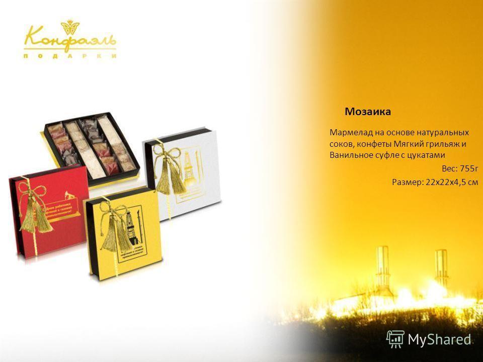 Мармелад на основе натуральных соков, конфеты Мягкий грильяж и Ванильное суфле с цукатами Вес: 755г Размер: 22х22х4,5 см Мозаика