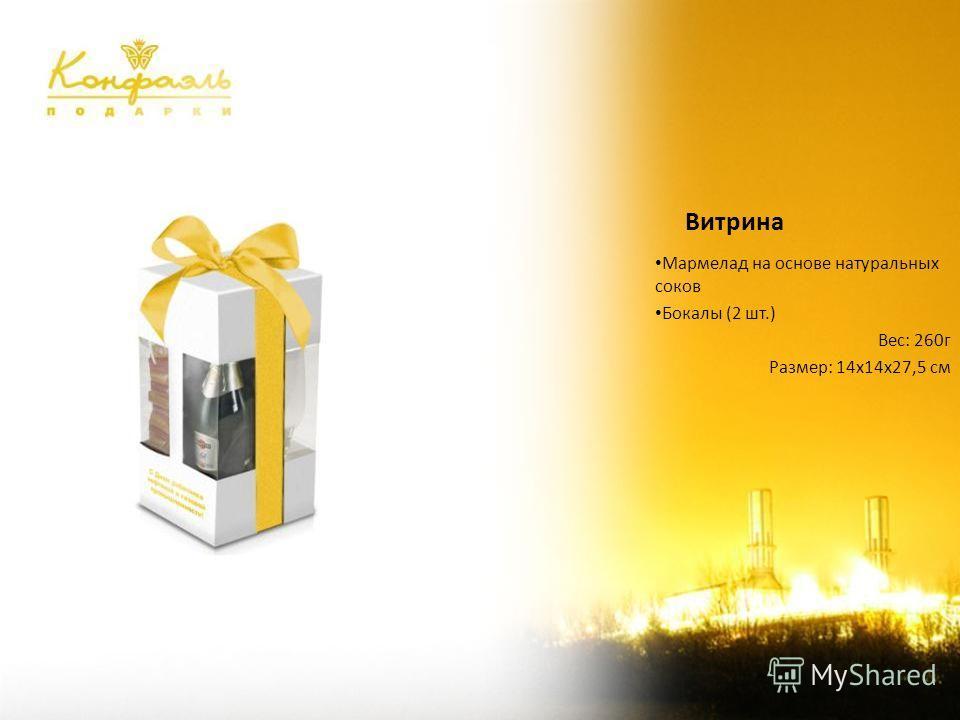 Мармелад на основе натуральных соков Бокалы (2 шт.) Вес: 260г Размер: 14х14х27,5 см Витрина