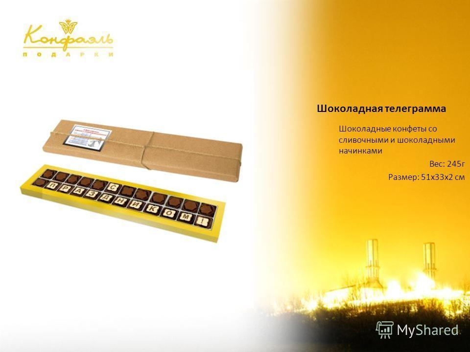 Шоколадные конфеты со сливочными и шоколадными начинками Вес: 245г Размер: 51х33х2 см Шоколадная телеграмма