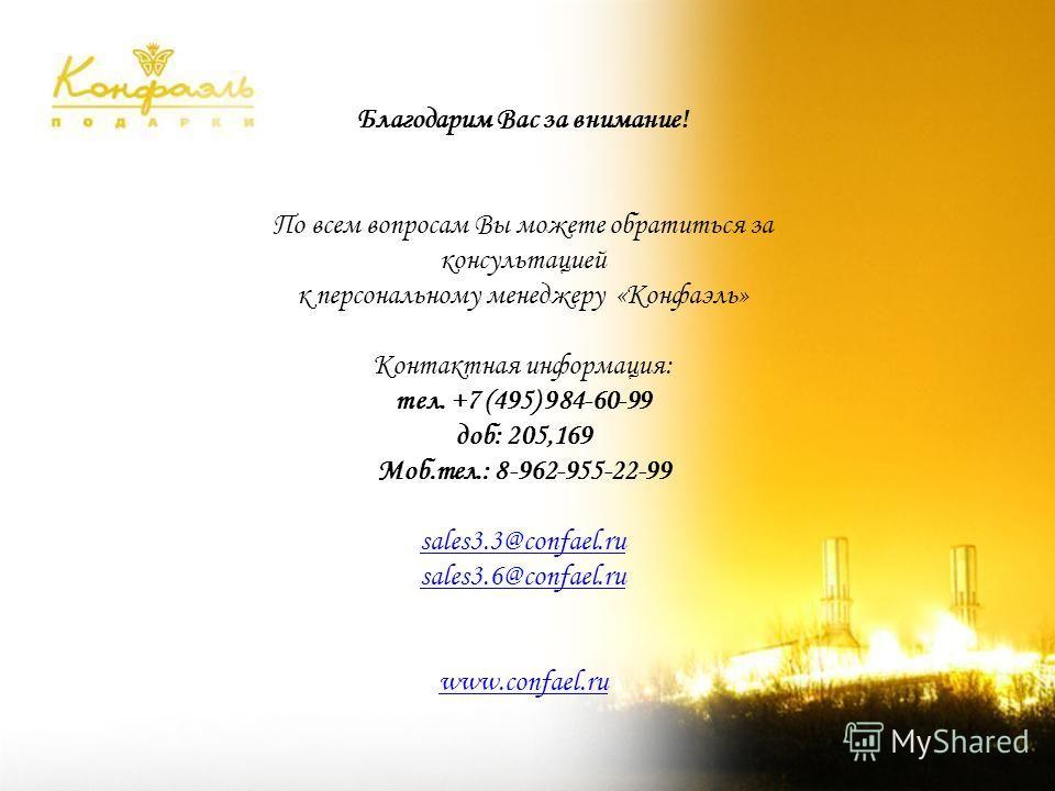 ГМК Благодарим Вас за внимание! По всем вопросам Вы можете обратиться за консультацией к персональному менеджеру «Конфаэль» Контактная информация: тел. +7 (495) 984-60-99 доб: 205,169 Моб.тел.: 8-962-955-22-99 sales3.3@confael.ru sales3.6@confael.ru