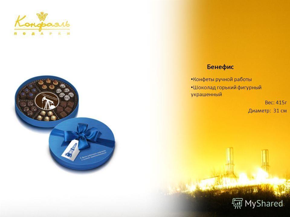 Конфеты ручной работы Шоколад горький фигурный украшенный Вес: 415г Диаметр: 31 см Бенефис