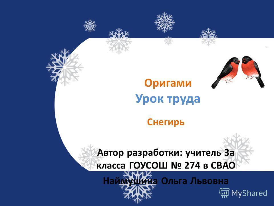 Снегирь Автор разработки: учитель 3а класса ГОУСОШ 274 в СВАО Наймушина Ольга Львовна