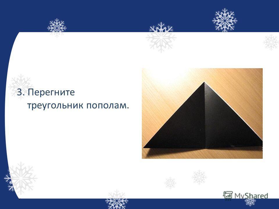 3. Перегните треугольник пополам.
