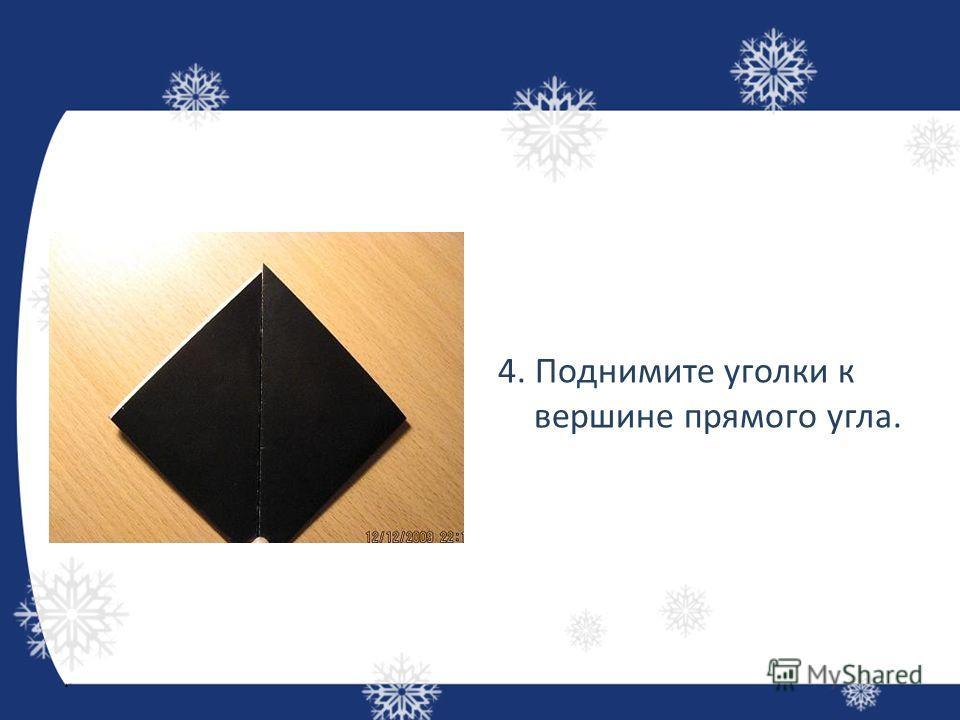 4. Поднимите уголки к вершине прямого угла.