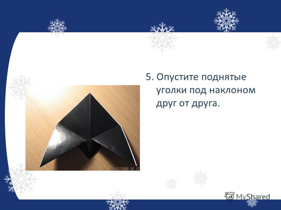 5. Опустите поднятые уголки под наклоном друг от друга.