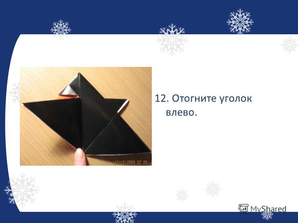 12. Отогните уголок влево.