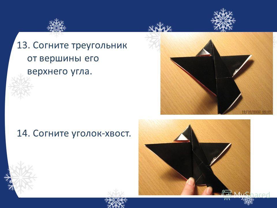 13. Согните треугольник от вершины его верхнего угла. 14. Согните уголок-хвост.