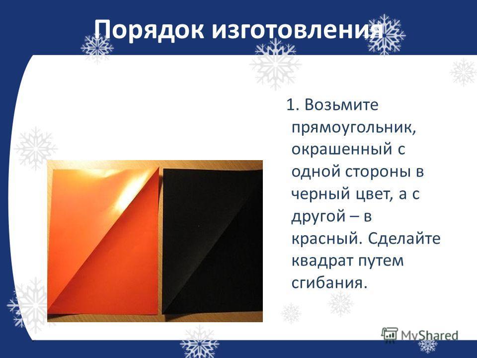 1. Возьмите прямоугольник, окрашенный с одной стороны в черный цвет, а с другой – в красный. Сделайте квадрат путем сгибания.