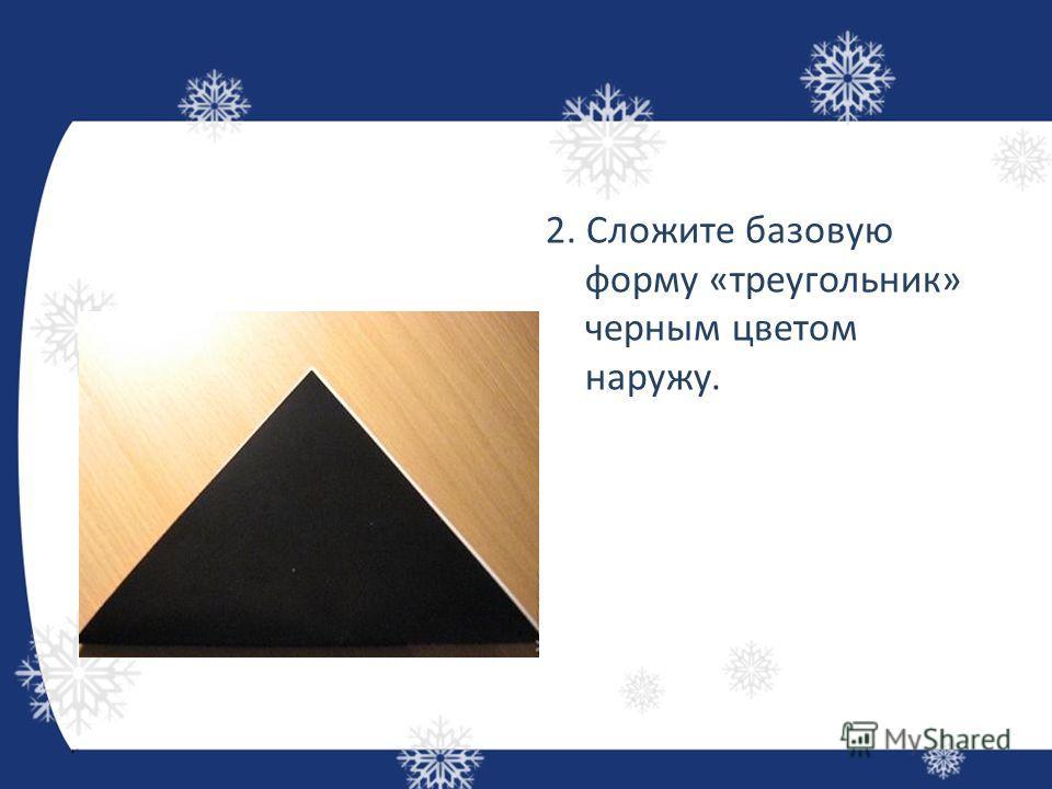 2. Сложите базовую форму «треугольник» черным цветом наружу.