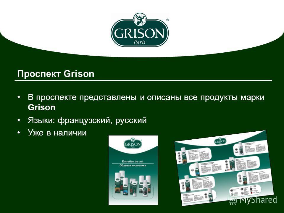 Проспект Grison В проспекте представлены и описаны все продукты марки Grison Языки: французский, русский Уже в наличии