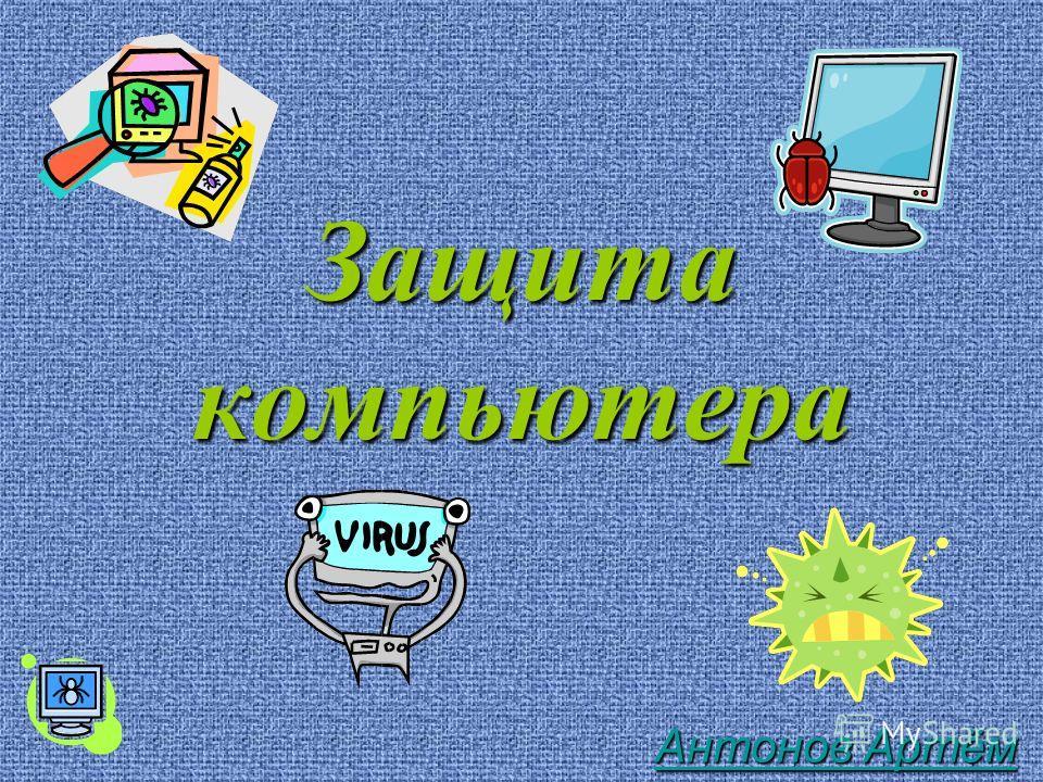 Защита компьютера Антонов Артём Антонов Артём