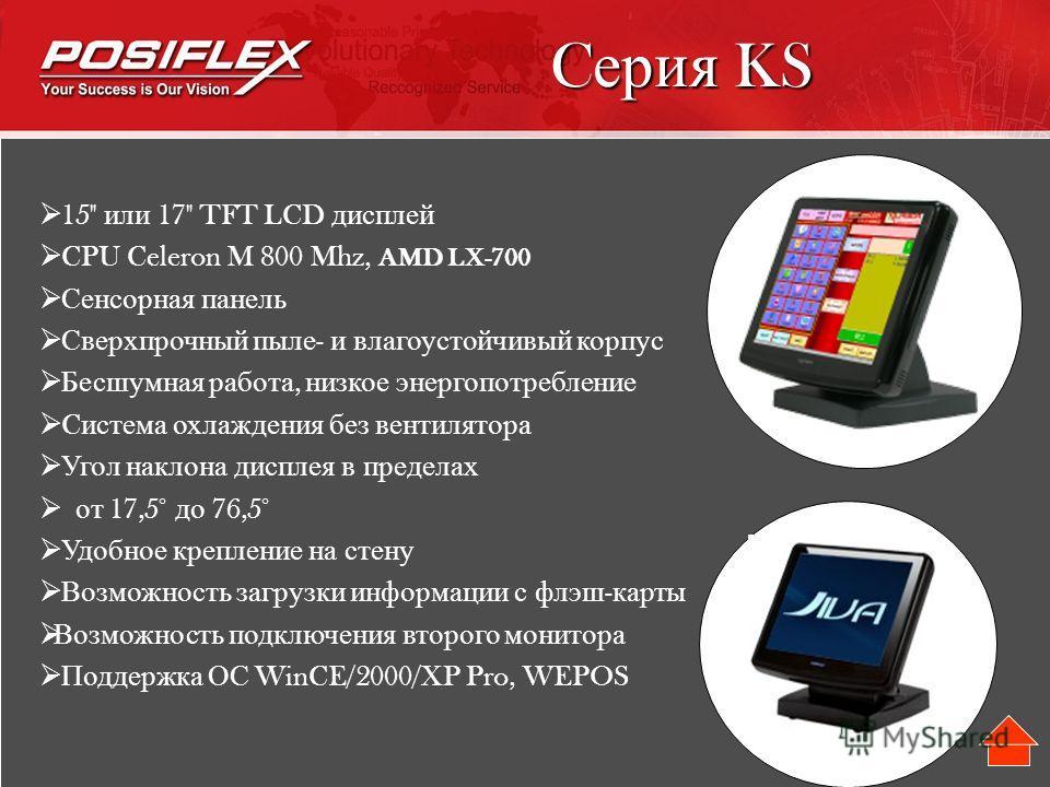 HT 4212/4212H/2212 Pro/2212 H-Pro HT4212HT4212HHT 2212 ProHT 2212 H-Pro TFT Монитор 12 дюймов, 800x60012 дюймов, 1024*768 Сенсорная панель НетРезистивная Нет Резистивная Процессор Celeron 2 ГГц VIA C7 1 ГГц Жесткий диск 40 Гб Оперативная память 256 М