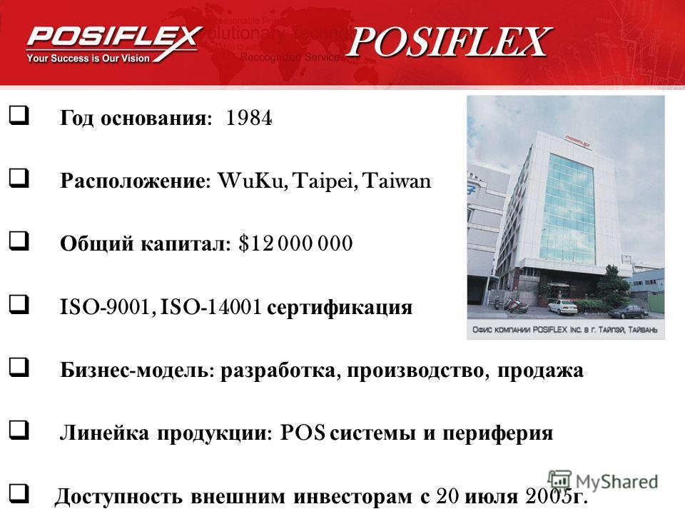 Наше видение ваш успех Posiflex Incorporated www.posiflex.com.tw www.unisystem.kiev.ua