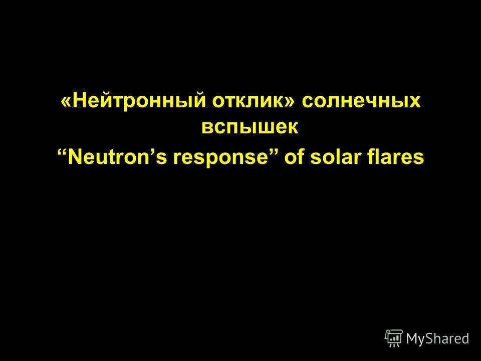 «Нейтронный отклик» солнечных вспышек Neutrons response of solar flares