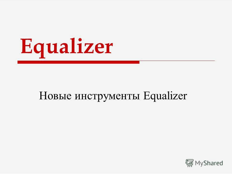Equalizer Новые инструменты Equalizer