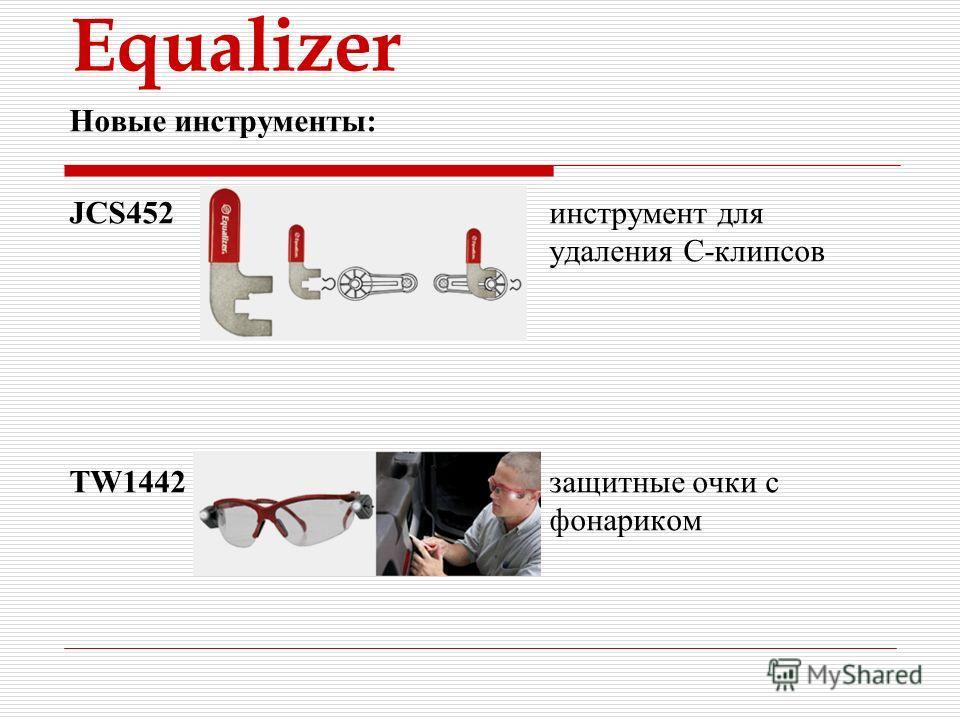 Equalizer Новые инструменты: JCS452инструмент для удаления С-клипсов TW1442защитные очки с фонариком