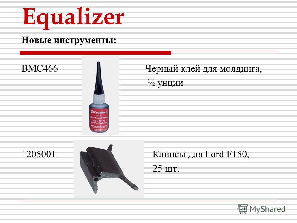 Equalizer Новые инструменты: BMC466 Черный клей для молдинга, ½ унции 1205001 Клипсы для Ford F150, 25 шт.