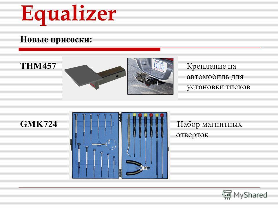 Equalizer Новые присоски: THM457 Крепление на автомобиль для установки тисков GMK724 Набор магнитных отверток