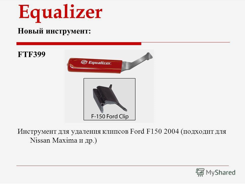 Equalizer Новый инструмент: FTF399 Инструмент для удаления клипсов Ford F150 2004 (подходит для Nissan Maxima и др.)