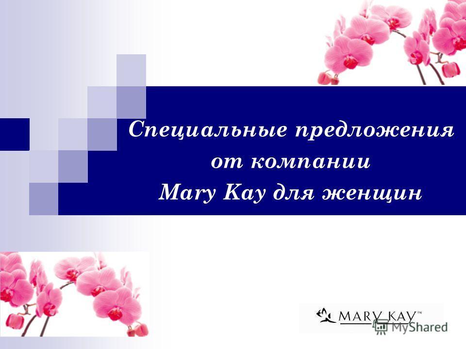 Специальные предложения от компании Mary Kay для женщин