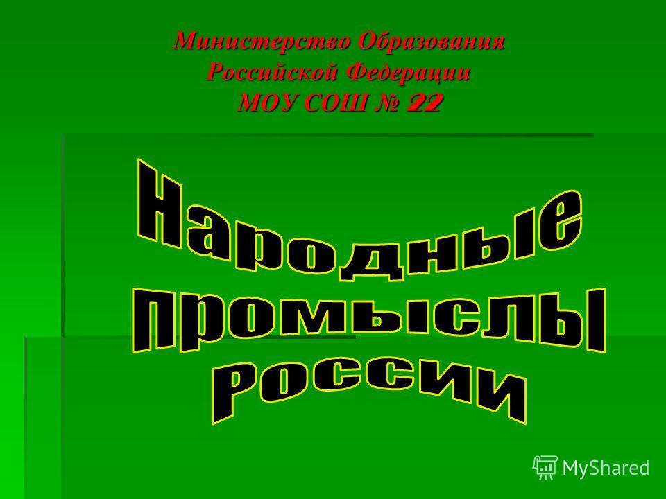 Министерство Образования Российской Федерации МОУ СОШ 22