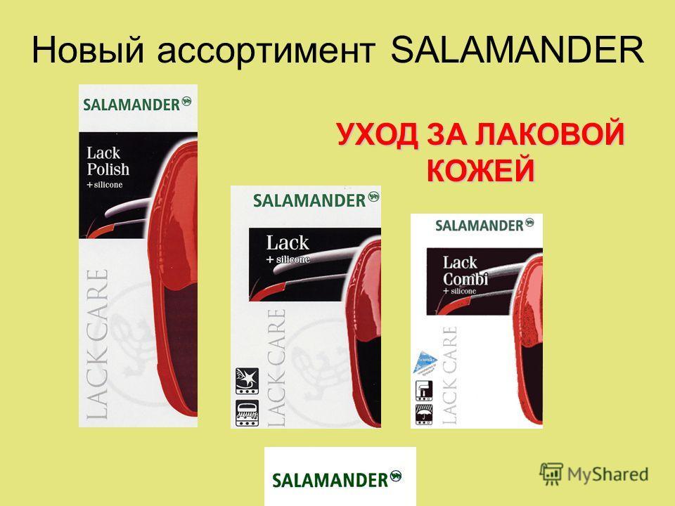 Новый ассортимент SALAMANDER УХОД ЗА ЛАКОВОЙ КОЖЕЙ