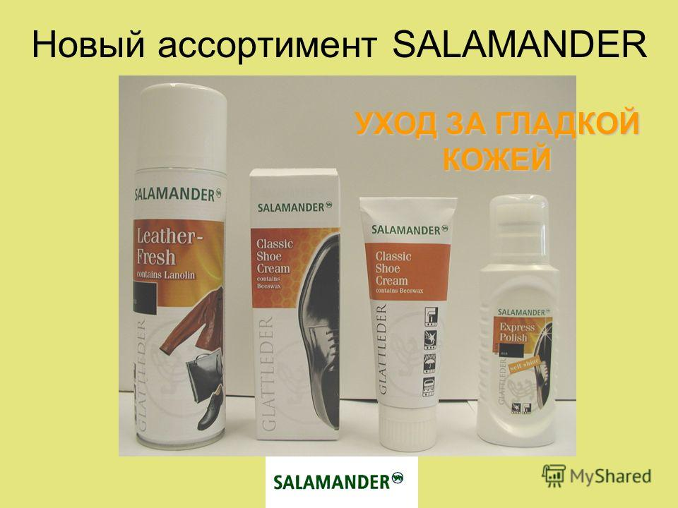 Новый ассортимент SALAMANDER УХОД ЗА ГЛАДКОЙ КОЖЕЙ