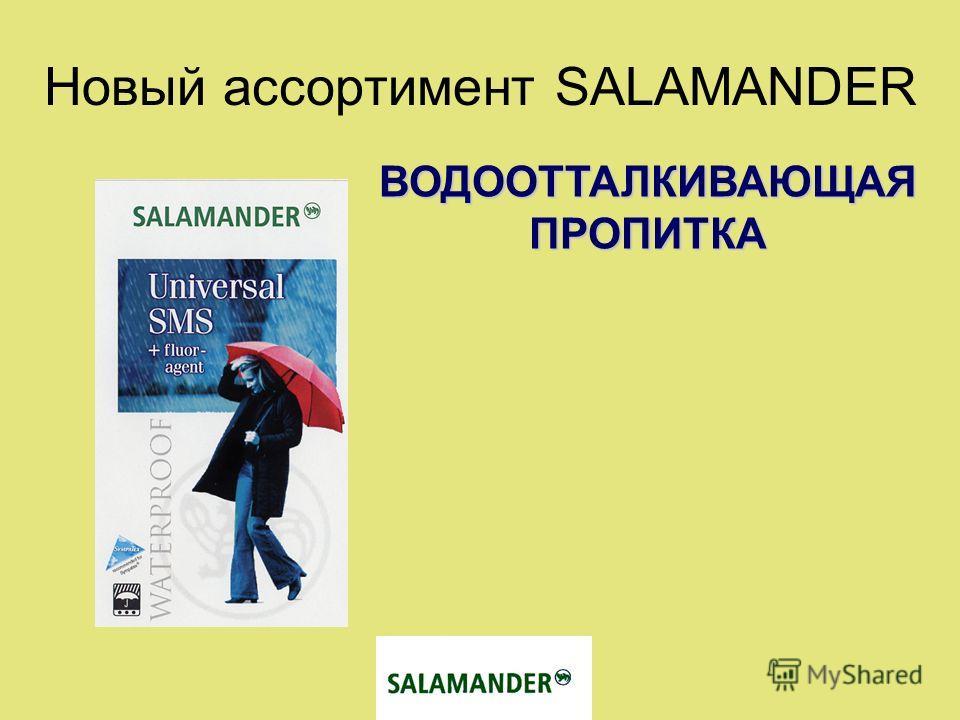 Новый ассортимент SALAMANDER ВОДООТТАЛКИВАЮЩАЯ ПРОПИТКА