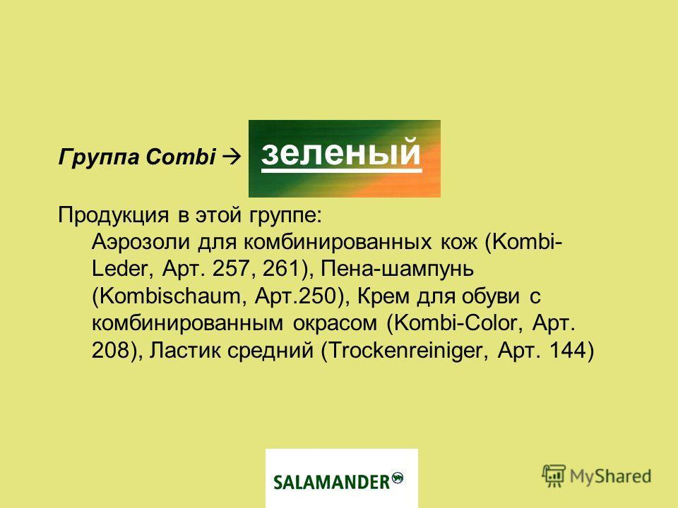 Группа Combi зеленый Продукция в этой группе: Аэрозоли для комбинированных кож (Kombi- Leder, Арт. 257, 261), Пена-шампунь (Kombischaum, Арт.250), Крем для обуви с комбинированным окрасом (Kombi-Color, Арт. 208), Ластик средний (Trockenreiniger, Арт.
