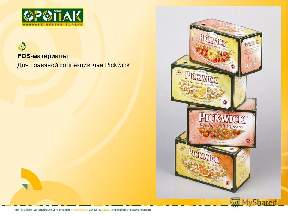 POS-материалы Для травяной коллекции чая Pickwick