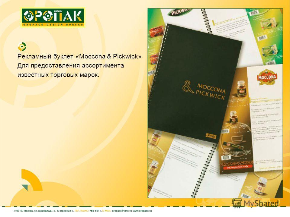 Рекламный буклет «Moccona & Pickwick» Для предоставления ассортимента известных торговых марок.