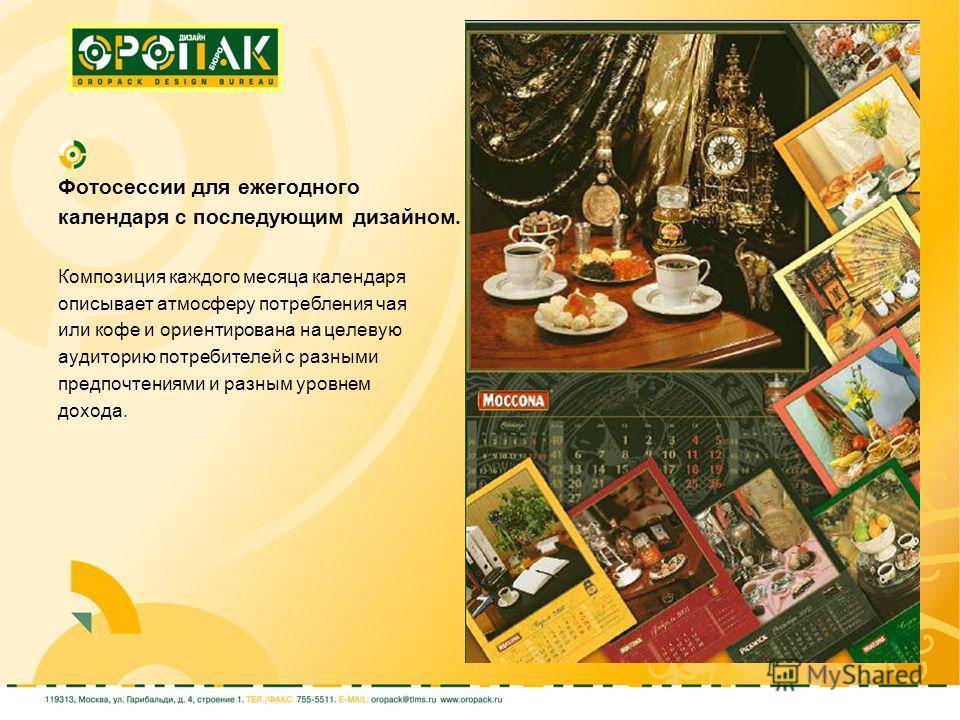 Фотосессии для ежегодного календаря с последующим дизайном. Композиция каждого месяца календаря описывает атмосферу потребления чая или кофе и ориентирована на целевую аудиторию потребителей с разными предпочтениями и разным уровнем дохода.