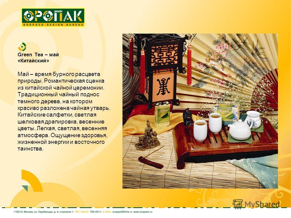 Green Tea – май «Китайский» Май – время бурного расцвета природы. Романтическая сценка из китайской чайной церемонии. Традиционный чайный поднос темного дерева, на котором красиво разложена чайная утварь. Китайские салфетки, светлая шелковая драпиров