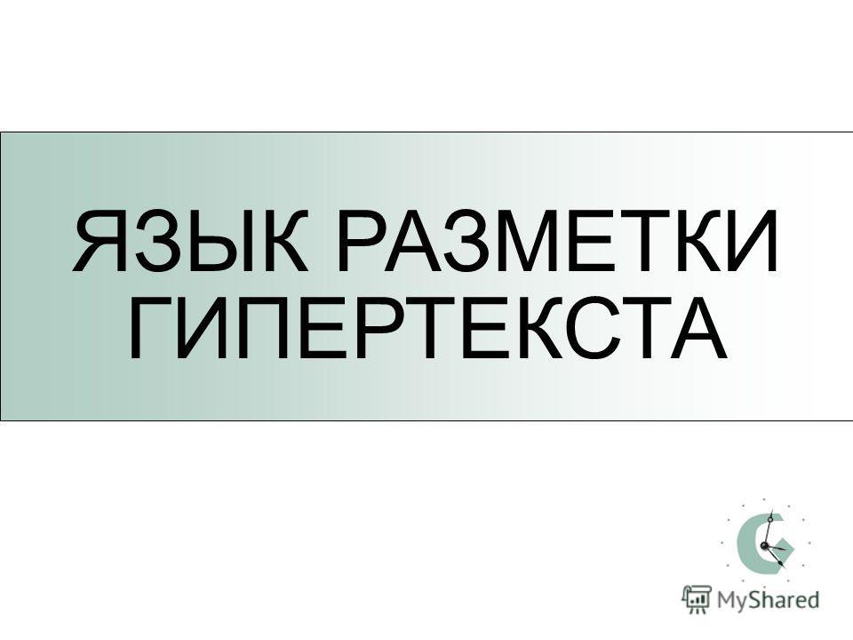 ЯЗЫК РАЗМЕТКИ ГИПЕРТЕКСТА