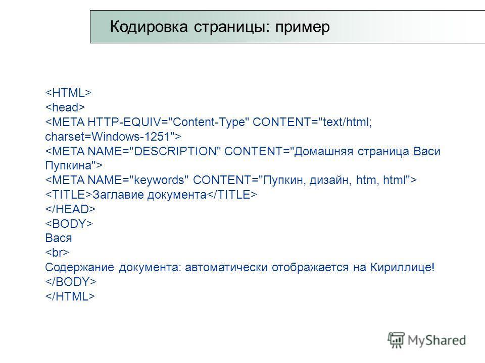 Заглавие документа Вася Содержание документа: автоматически отображается на Кириллице! Кодировка страницы: пример